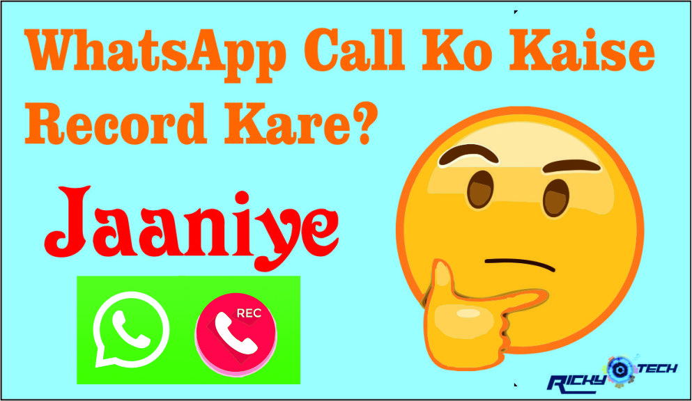 how to record whatsapp voice call